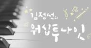 김정석의 워십투나잇